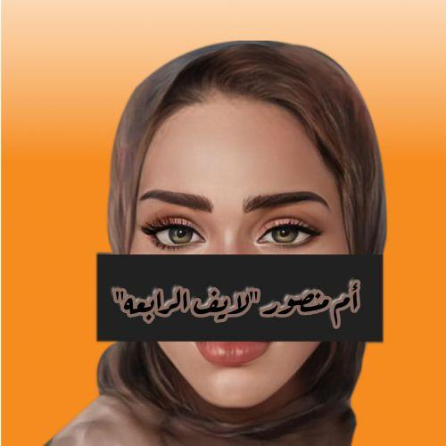 Om Mansour Live Alrab3h